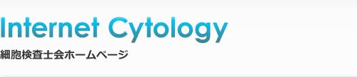 細胞検査士会ホームページ Internet Cytology